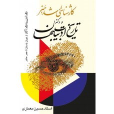 تاريخ ادبيات جهان (چاپ سوم)