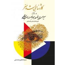 سيري در فلسفه و عرفان اسلامي