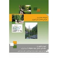 ضوابط معماري و طراحي فضاي سبز شهري