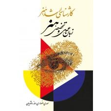 زبان عمومي و تخصصي هنر (چاپ دوم)